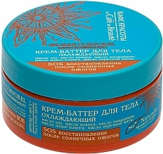 "Fragrances, Perfumes, Cosmetics Cooliing Body Butter ""SOS Repair After Sun Burn"" - Le Cafe de Beaute Body Butter Cream"