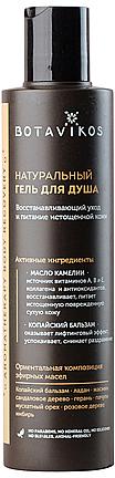 Regenerating Shower Gel - Botavikos Recovery Shower Gel