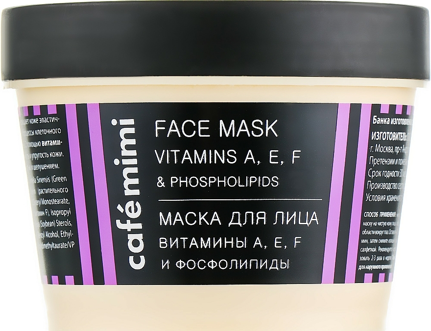 "Face Mask ""Vitamins and Phospholipids"" - Cafe Mimi Face Mask"