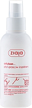 Fragrances, Perfumes, Cosmetics Anti Mosquito Spray - Ziaja AntyBzzz Spray