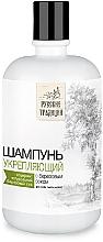 Fragrances, Perfumes, Cosmetics Strengthening Birch Sap Shampoo - Russkiye Traditsii