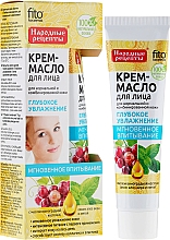 """Fragrances, Perfumes, Cosmetics Facial Cream Mask """"Deep Moisturizing"""" for Normal and Combination Skin - Fito Cosmetic"""