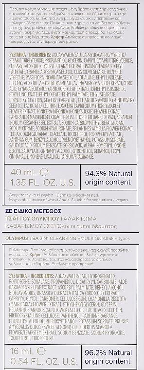 Set - Korres White Pine (day/cr/40m+night/cr/40ml+emulsion/16ml) — photo N3
