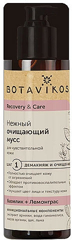Gentle Cleansing Mousse for Sensitive Skin - Botavikos Recovery & Care