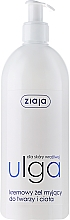 Fragrances, Perfumes, Cosmetics Face Cleansing Cream-Gel - Ziaja The Cream-gel For Face Wash