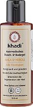 """Fragrances, Perfumes, Cosmetics Shower & Bath Gel """"Amla & Neroli"""" - Khadi Amla & Neroli Bath & Body Wash"""