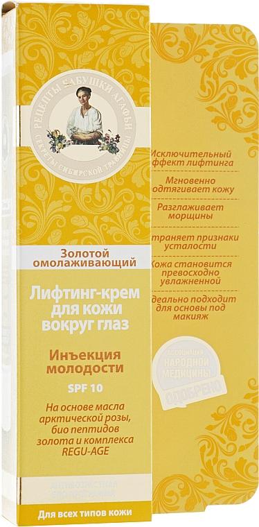 "Lifting Eye Contour Cream ""Golden Regenerating"" - Retsepty Babushki Agafi"